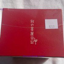 私のきれい日記(我的美麗日記)、台湾で買ってきては使っていた私の記録とまとめ